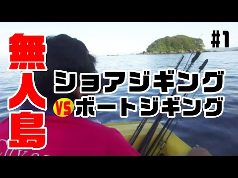 無人島でボートvs地磯からショアジギング・ルアー対決!#1