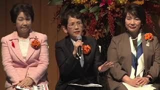 女性首長によるびじょんネットワーク (令和元年11月16日開催) ダイジェスト版