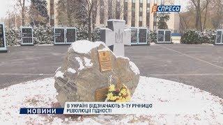 Мешканці Дніпра відзначила п'яту річницю Дня Гідності та Свободи(, 2018-11-21T13:43:07.000Z)