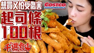 【Chien-Chien is eating】Having 100 Mozzarella Cheese Sticks from Costco