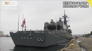 乗組員全員にPCR検査 護衛艦「きりさめ」中東へ(20/05/10)