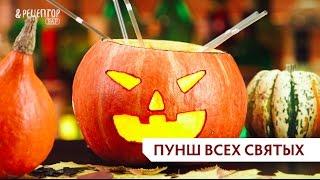 Коктейль на Хэллоуин «Пунш всех Святых». Рецепты коктейлей от Рецептор Бар