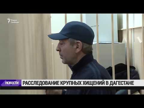 Расследование крупных хищений в Дагестане