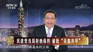 《海峡两岸》 20200617| CCTV中文国际