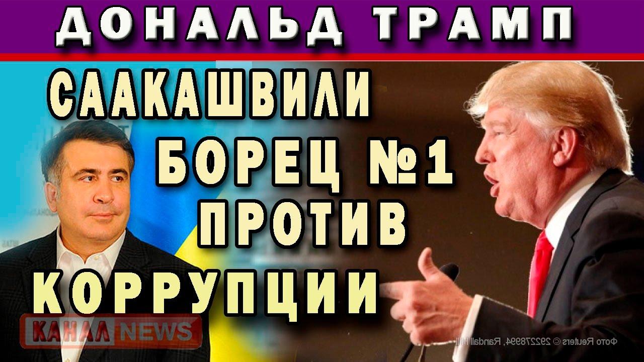 """Слободян о Саакашвили: """"Нужно возбуждать уголовное дело, ловить и сажать в тюрьму"""" - Цензор.НЕТ 252"""