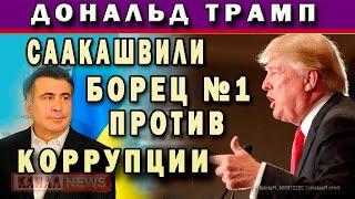 Трамп: Саакашвили борец №1 против коррупции