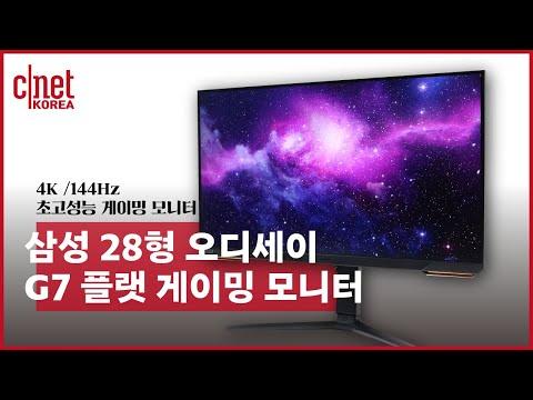 [리뷰] 플스5, 엑박 시리즈 X 유저 주목! 4K+120Hz 지원 '삼성 오디세이 G7 플랫' 게이밍 모니터