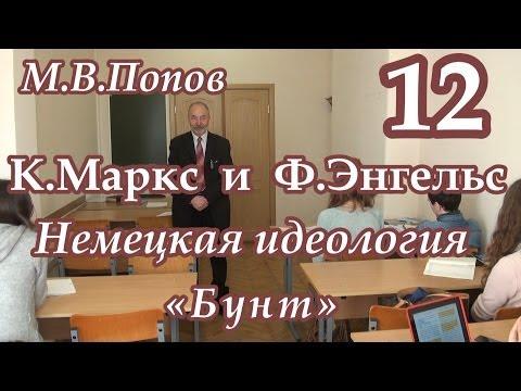 """12.""""К. Маркс, Ф.Энгельс. """"Немецкая Идеология"""""""