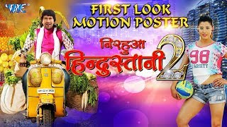 Nirhua hindustani 2 full movie hd print 2017 | dinesh lal yadav new movie