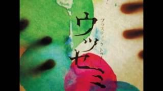 Plastic Tree - 斜陽