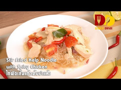 Stir Fried Kelp Noodle with Spicy | Thai Food | ไก่ผัดเส้นแก้วต้มยำแห้ง - วันที่ 07 Apr 2019
