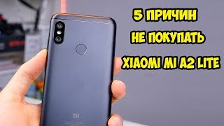 5 причин не покупать Xiaomi Mi A2 Lite