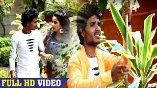 #Sajan Bhojpuriya का दर्द भरा गीत(2018 )#VIDEO SONG - तोहार बेवफ़ाई नाही - Hit Bhojpuri Song 2018