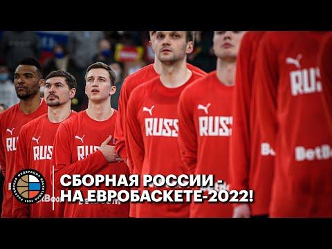 Сборная России - на Евробаскете-2022!