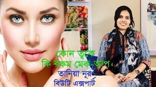 Makeup_tips কোন ত্বকে কি রকম মেক-আপ ? Beauty fusion bd