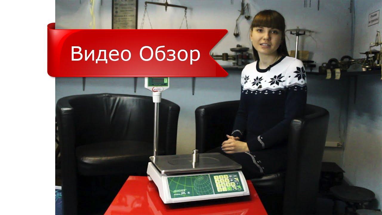 Продажа торговых весов в украине ➤ доска объявлений besplatka. Ua поможет купить весы товарные быстро и недорого!. ✅ объявления, фото, цены.