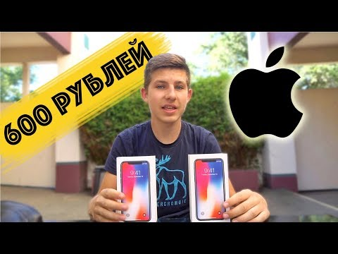 Как Купить IPhone XS за 600 рублей