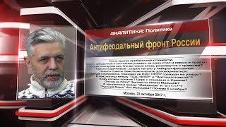 Антифеодальный фронт России