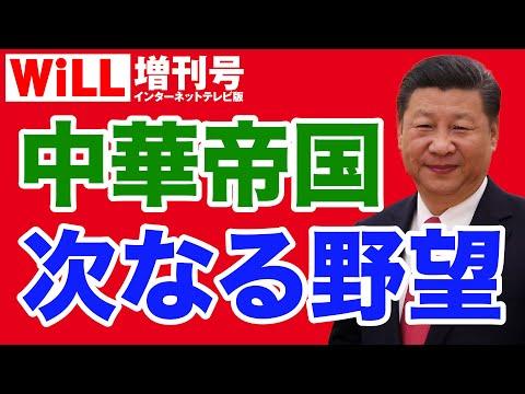 #425 【中国共産党】習近平「中国標準2035」の真意