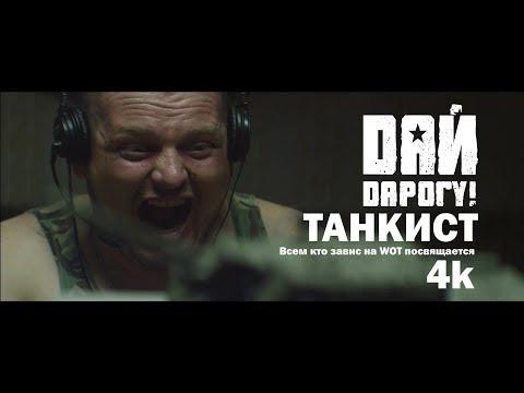 Дай Дарогу! - Танкист - официальный клип 4к