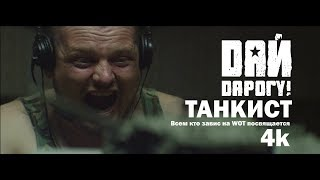 Смотреть клип Дай Дарогу! - Танкист