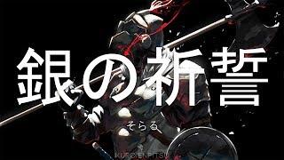 【HD】銀の祈誓 - そらる ︳Goblin Slayer 哥布林殺手 ED