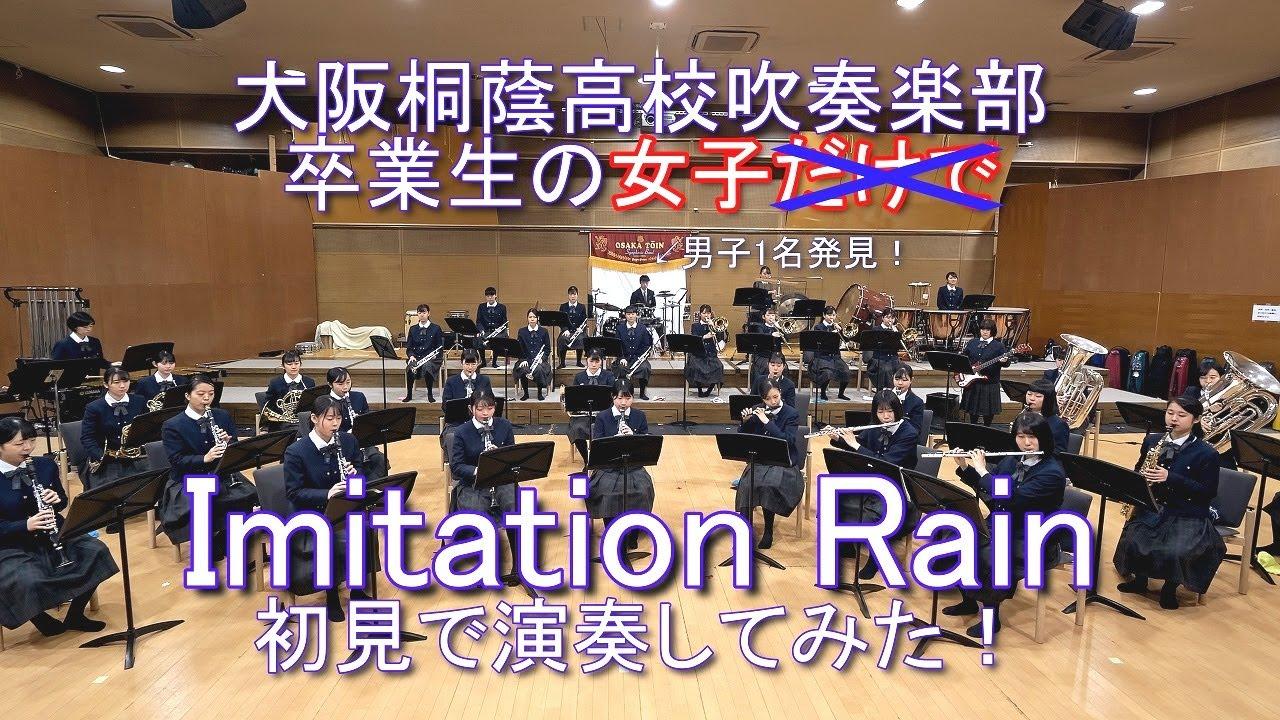 イミテーション レイン 楽譜