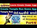 Sparkle || Create Temple Run like Game App || Tutorial   Part 9 ||