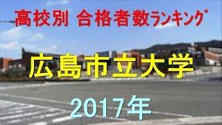 広島県立広島国泰寺高等学校の人...