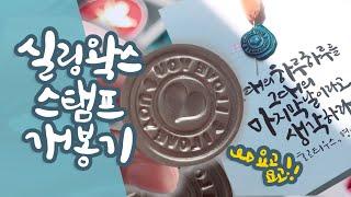 [053] 실링 왁스 스탬프 개봉기 / 캘리그라피 엽서…