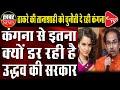 Another Complaint Against Kangana Ranaut Over Tweet On Mumbai Police | Capital TV