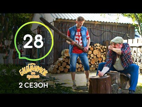 Сериал Будиночок на щастя 2 сезон. Серия 28 | Комедия 2020