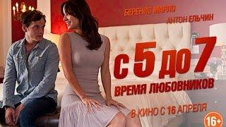 С 5 до 7. Время любовников (5 to 7) / официальный трейлер / русский язык / 1080 HD