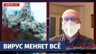 Вирус меняет все – в мире и в России. Беседа Валерия Соловья и Марка Фейгина.