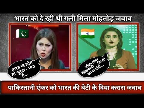 भारत को दे रही थी गली   मिला मुहतोड़ जवाब  Best Reply Indian Anchor To Pak News Anchor   Faiza khan
