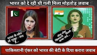 भारत को दे रही थी गली |  मिला  मुहतोड़ जवाब |Best Reply Indian Anchor To Pak News Anchor | Faiza khan