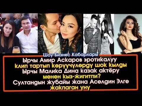 УЯТ клип тартып Элди ШОК кылган Ырчы Амир Аскаров  | Шоу-Бизнес KG
