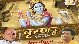 Krishna Hai Krishna Hai Krishna Bhajan By Vinod Agarwal [Full Video Song] I Krishan Hey