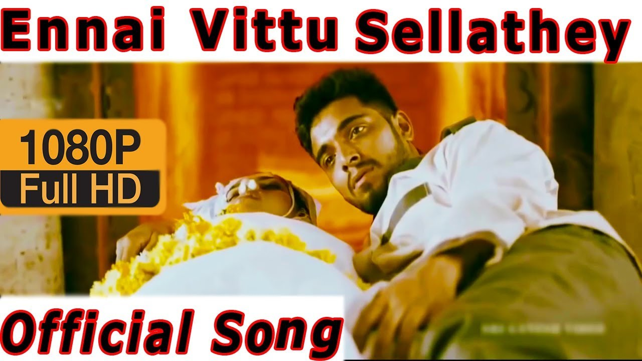 Download Ennai Vittu Sellathey - Ennai Kollathay     New Album HD     Full Song  -  RBS Music India