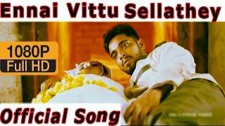Ennai Vittu Sellathey - Ennai Kollathay  |  New Album HD  |  Full Song  -  RBS Music India