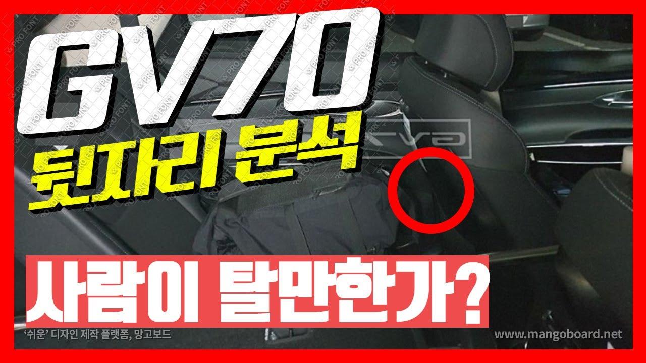 GV70 곧 출시한다! 2열공간은? / 차읽남TV