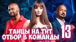 Танцы на ТНТ 6 сезон 13 выпуск Отбор в команды. Анонс