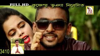 Natun Sujan Peye Chandan Mukharjee Mp3 Song Download