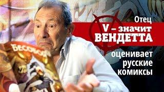 Русские комиксы глазами иллюстратора «V — значит вендетта» (Видеосалон №46,5)