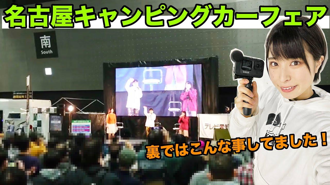 【お仕事密着】ステージ裏大公開!当日はこんな感じでした!【名古屋キャンピングカーフェア】
