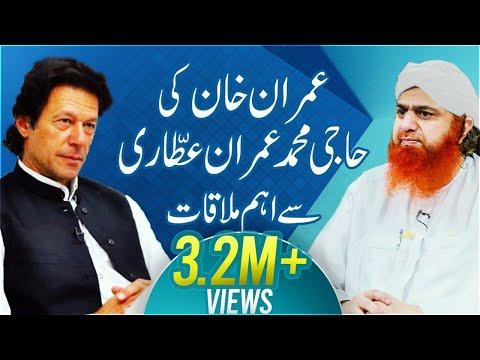 Imran Khan Politician Visited Faizan E Madina Karachi | Madani Channel | DawateIslami