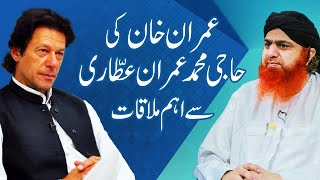 Imran Khan Politician Visited Faizan e Madina Karachi | Madani Channel | DawateIslami