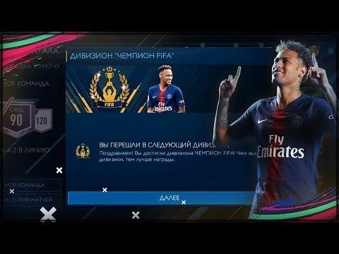 Я ЧЕМПИОН ФИФА 19 МОБАЙЛ | FIFA 19 MOBILE