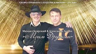 """Михаил Боярский & Александр Зыкин """"Моим Друзьям"""""""