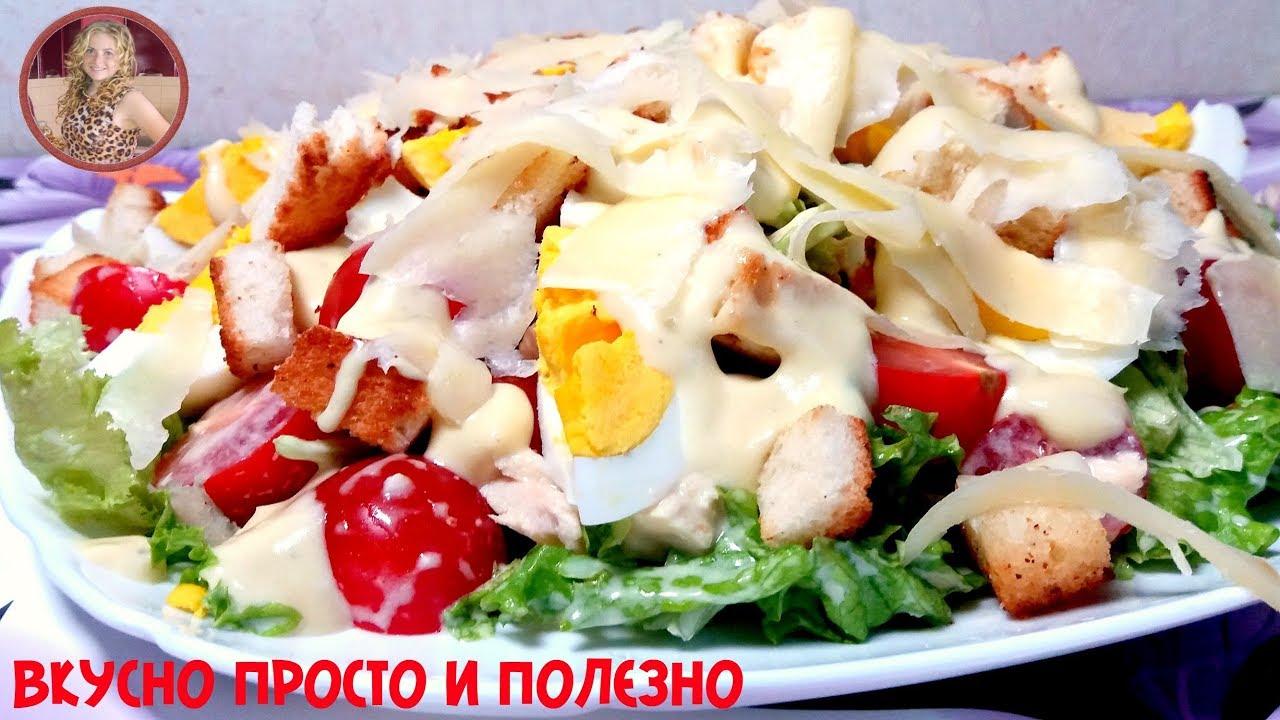 """Салат """"Цезарь"""" - Самый Простой и Не Дорогой Рецепт в Домашних Условиях. """"Caesar"""" salad"""
